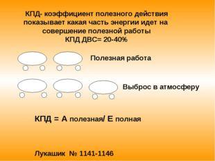 КПД- коэффициент полезного действия показывает какая часть энергии идет на со