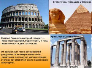 Символ Рима про который говорят — пока стоит Колизей, будет стоять и Рим. Кол