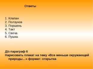 Ответы Клапан Ползунов Поршень Такт Свеча Пушка Д/з параграф 6 Нарисовать пла