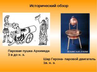 Шар Герона- паровой двигатель 1в. н. э. Паровая пушка Архимеда 3 в до н. э. И