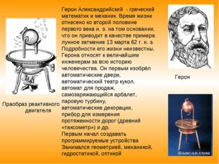 Герон Александрийский - греческий математик и механик. Время жизни отнесено к