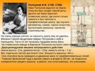 Ползунов И.И. 1728- 1766г Иван Ползунов родился на Урале. Отец его был солдат