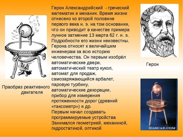 Герон Александрийский - греческий математик и механик. Время жизни отнесено к...