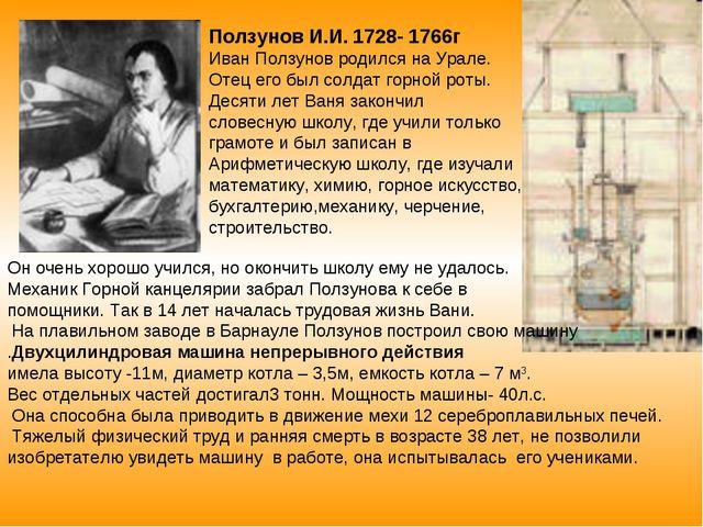 Ползунов И.И. 1728- 1766г Иван Ползунов родился на Урале. Отец его был солдат...