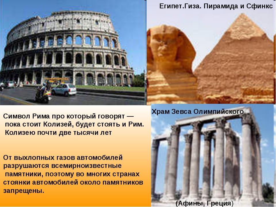 Символ Рима про который говорят — пока стоит Колизей, будет стоять и Рим. Кол...