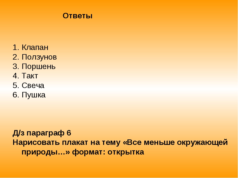 Ответы Клапан Ползунов Поршень Такт Свеча Пушка Д/з параграф 6 Нарисовать пла...