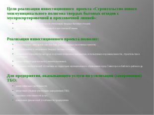 Цели реализации инвестиционного проекта «Строительство нового межмуниципально
