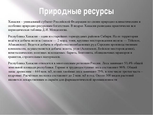 Природные ресурсы Хакасия – уникальный субъект Российской Федерации по своим...