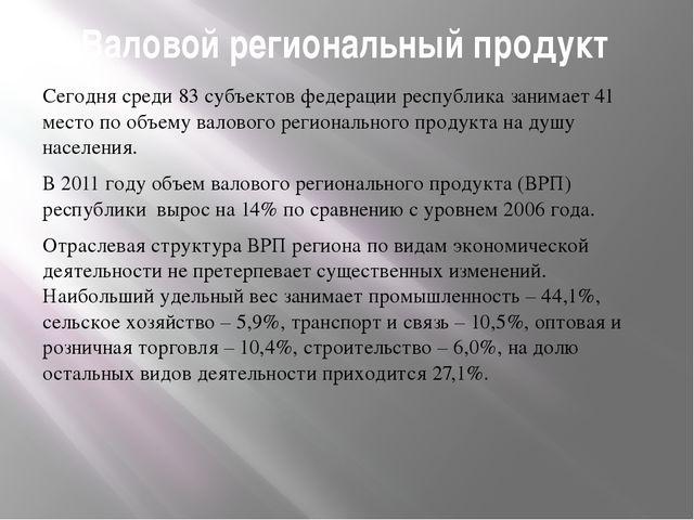 Валовой региональный продукт Сегодня среди 83 субъектов федерации республика...