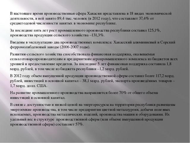 В настоящее время производственная сфера Хакасия представлена в 18 видах экон...