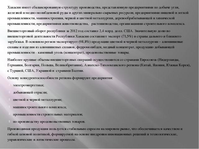 Хакасия имеет сбалансированную структуру производства, представленную предпри...