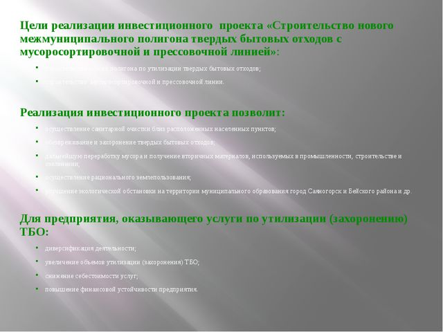 Цели реализации инвестиционного проекта «Строительство нового межмуниципально...
