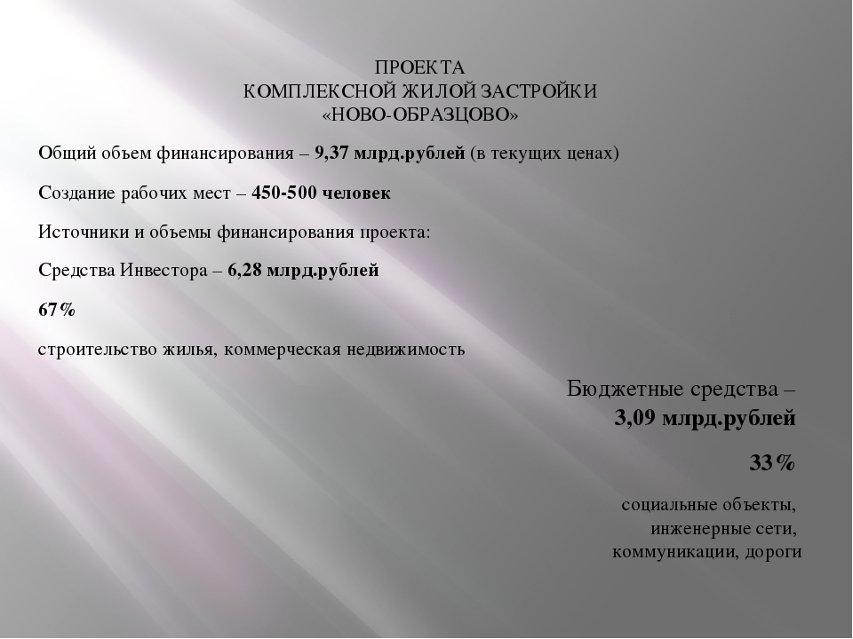 ПРОЕКТА КОМПЛЕКСНОЙ ЖИЛОЙ ЗАСТРОЙКИ «НОВО-ОБРАЗЦОВО» Общий объем финансирован...