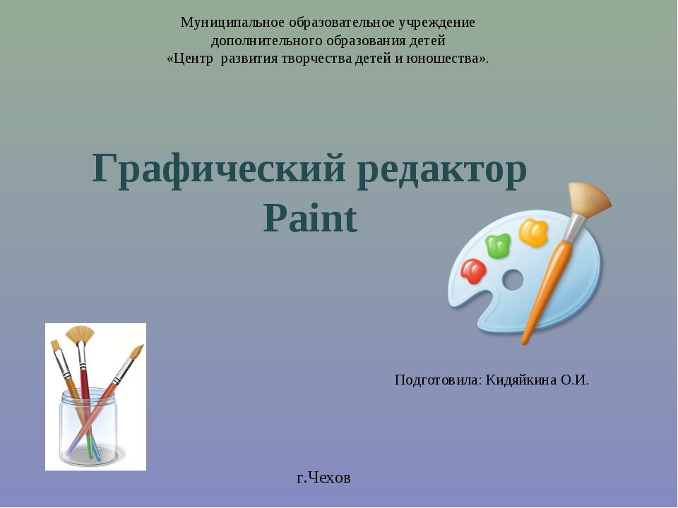 Графический редактор Paint Муниципальное образовательное учреждение дополните...
