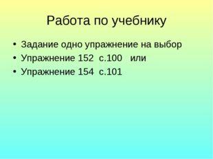 Работа по учебнику Задание одно упражнение на выбор Упражнение 152 с.100 или