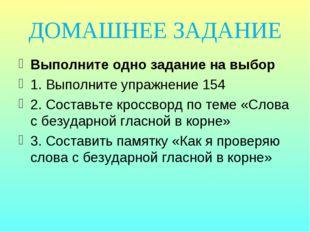 ДОМАШНЕЕ ЗАДАНИЕ Выполните одно задание на выбор 1. Выполните упражнение 154