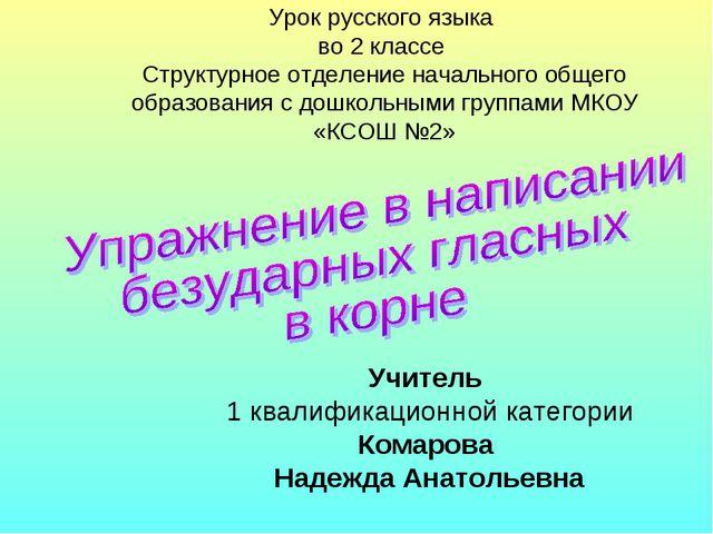 Урок русского языка во 2 классе Структурное отделение начального общего обра...