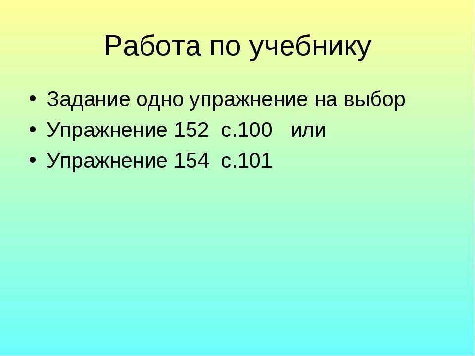 Работа по учебнику Задание одно упражнение на выбор Упражнение 152 с.100 или...