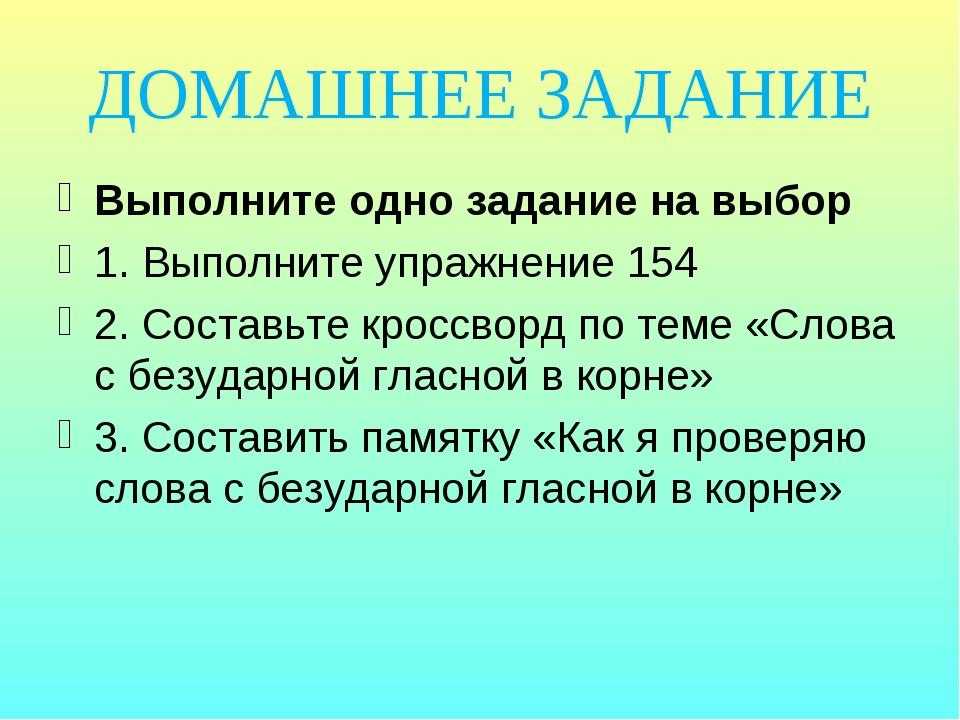 ДОМАШНЕЕ ЗАДАНИЕ Выполните одно задание на выбор 1. Выполните упражнение 154...