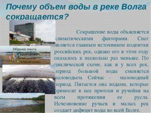 Почему объем воды в реке Волга сокращается? Сокращение воды объясняется клима