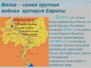 Волга – самая крупная водная артерия Европы Волга – не только самая длинная р