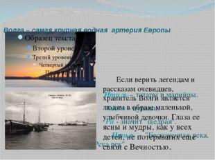 Волга – самая крупная водная артерия Европы Итиль – татары и марийцы. Атал –