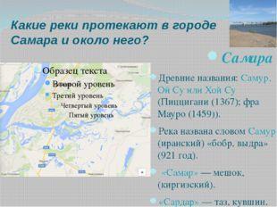 Какие реки протекают в городе Самара и около него? Самара Древние названия: С