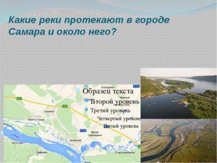 Какие реки протекают в городе Самара и около него? Сок Берёт начало на Бугуль