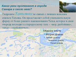 Какие реки протекают в городе Самара и около него? Гидроним Татьянка не связа