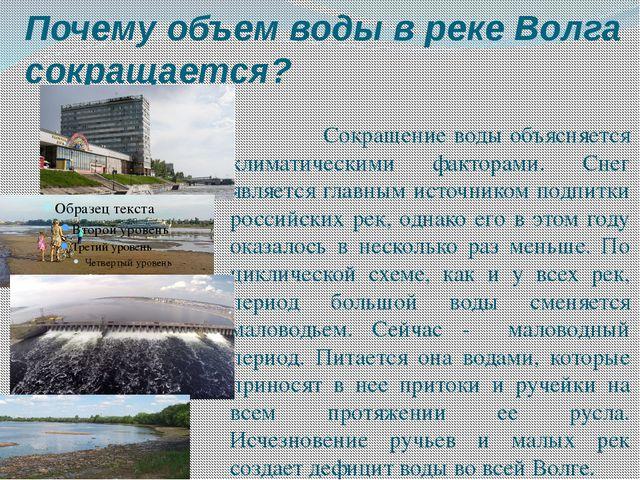 Почему объем воды в реке Волга сокращается? Сокращение воды объясняется клима...