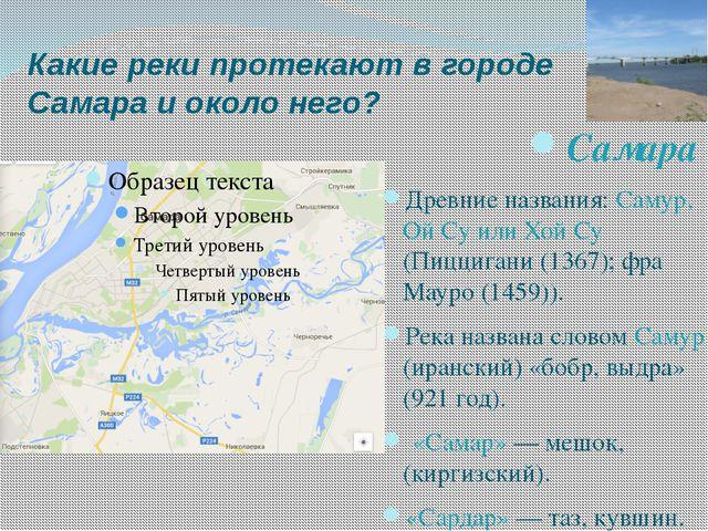Какие реки протекают в городе Самара и около него? Самара Древние названия: С...