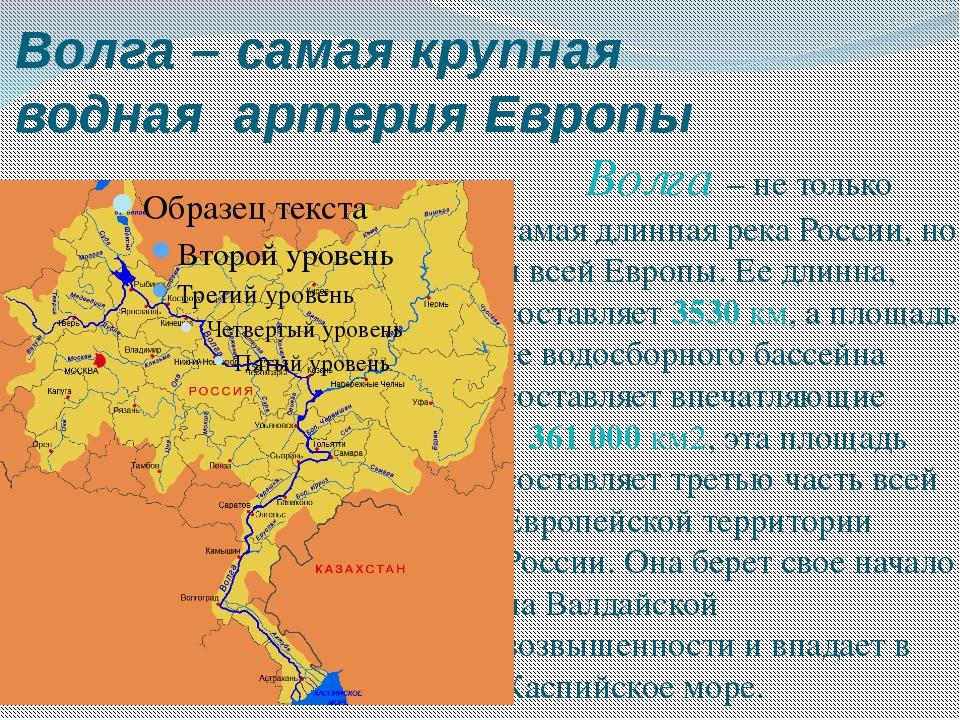 Волга – самая крупная водная артерия Европы Волга – не только самая длинная р...