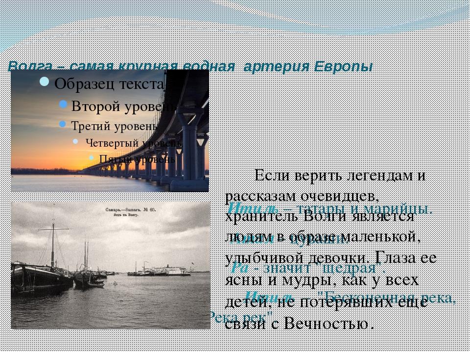 Волга – самая крупная водная артерия Европы Итиль – татары и марийцы. Атал –...