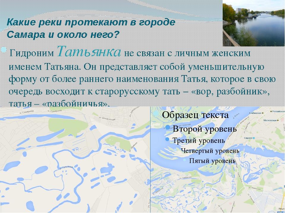 Какие реки протекают в городе Самара и около него? Гидроним Татьянка не связа...