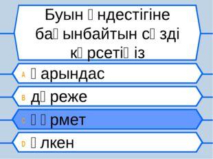 Буын үндестігіне бағынбайтын сөзді көрсетіңіз A қарындас B дәреже C құрмет D