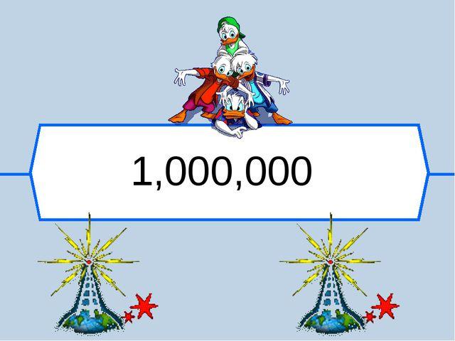 1,000,000
