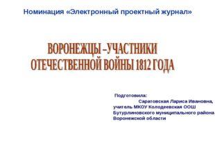 Номинация «Электронный проектный журнал» Подготовила: Саратовская Лариса Иван