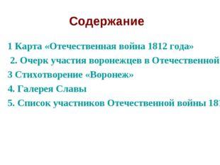 Содержание 1 Карта «Отечественная война 1812 года» 2. Очерк участия воронежце