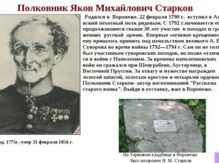 Полковник Яков Михайлович Старков Родился в Воронеже. 22 февраля 1790 г. всту