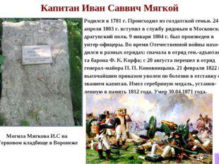 Капитан Иван Саввич Мягкой Родился в 1781 г. Происходил из солдатской семьи.