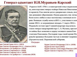 Генерал-адъютант Н.Н.Муравьев-Карский Родился 14.07. 1794 г. в многодетной се