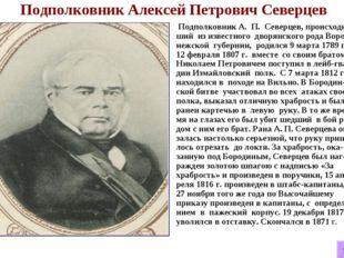 Подполковник Алексей Петрович Северцев Подполковник А. П. Северцев, происходи