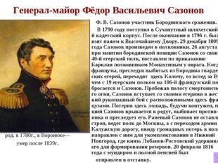 Генерал-майор Фёдор Васильевич Сазонов род. в 1780г., в Воронеже— умер после
