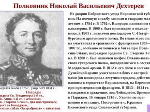 Полковник Николай Васильевич Дехтерев Из дворян Бобровского уезда Воронежско