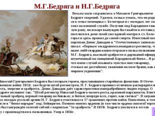М.Г.Бедряга и Н.Г.Бедряга Весьма мало сохранилось о Михаиле Григорьевиче Бедр