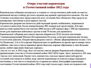 Очерк участия воронежцев в Отечественной войне 1812 года Воронежская губе