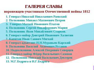 ГАЛЕРЕЯ СЛАВЫ 1. Генерал Николай Николаевич Раевский 2. Полковник Михаил Матв