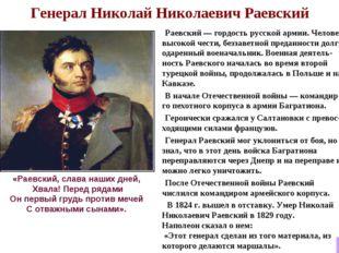 Генерал Николай Николаевич Раевский Раевский — гордость русской армии. Челове