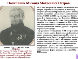 Полковник Михаил Матвеевич Петров М.М. Петров родился в семье мелкопоместных