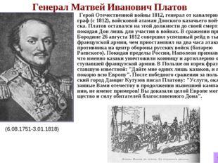 Генерал Матвей Иванович Платов Герой Отечественной войны 1812, генерал от кав